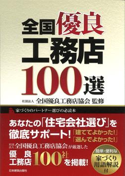全国優良工務店100選に掲載中!
