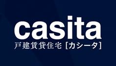 CASITA 戸建住宅経営が変わる!カシータ