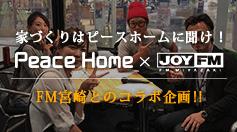 宮崎で大人気のFMラジオ番組『耳が恋した』にピースホーム社長の福留とアドバイザーのあゆみんが生出演!